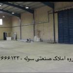 فروش زمین 2000 متر در منطقه صنعتی جاده رباط کریم 56417929-021
