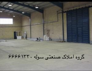 سوله 1700 متری در چهار راه ایران خودرو جاده مخصوص کرج به فروش میرسد