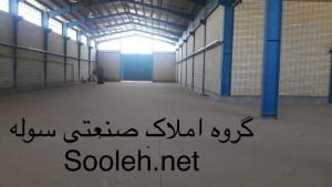 2000 متر سالن بهداشتی در جاده مخصوص کرج،اجاره داده میشود