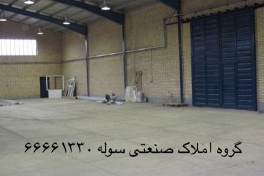 فروش کارگاه 2700 متری در شهرک صنعتی گرمسار