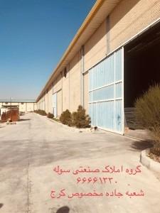 کارخانه در منطقه صنعتی زاویه بلوار صنعت گران به فروش میرسد