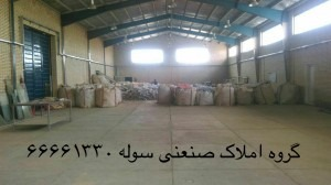 اجاره 700 متر سوله در علی آباد/املاک صنعتی سوله
