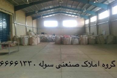 فروش کارخانه در شهرک صنعتی رازی (شهرضا)