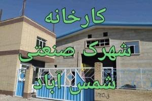 اجاره کارگاه با جواز ریخته گری شهرک صنعتی شمس آباد