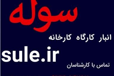 فروش زمین با متراژ 5000 متر در جاده قدیم قم- تهران