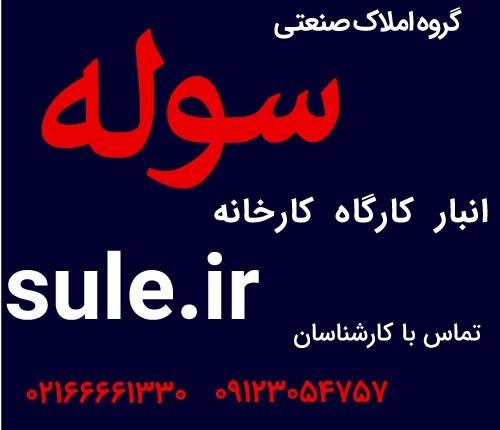 شهرک صنعتی گلگون-املاک سوله