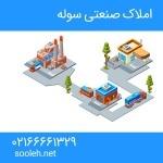 خرید کارخانه، مواد غذایی در شهرستان سبزه وار 66661330