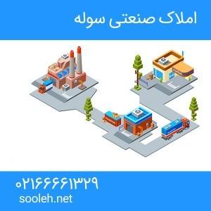 فروش کارگاه با جواز کارواش شهرستان شاهین شهر، اصفهان