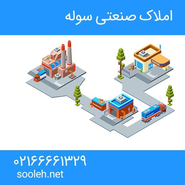 فروش زمین به مساحت 272000متر نزدیک تهران