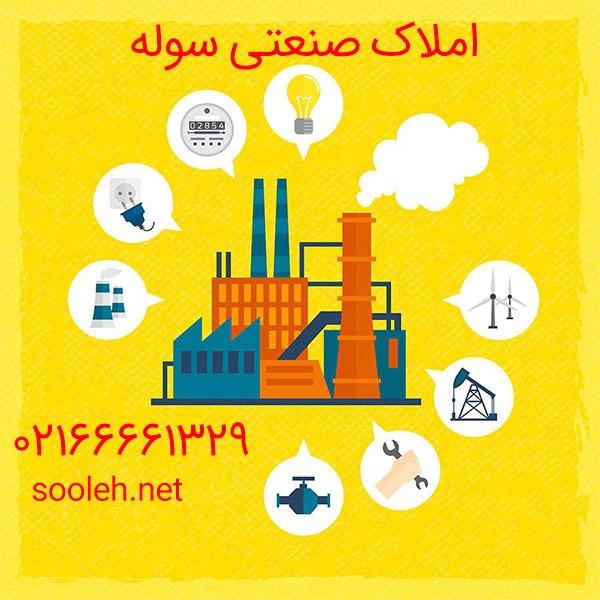 فروش کارخانه بزرگ با قیمت مناسب در منطقه صنعتی شهریار
