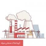 خرید کارخانه، پروانه مواد غذایی 4500 متر شهرک صنعتی البرز 66661330