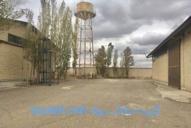 کارخانه جاده قدیم تهران،5 کیلومتر مانده به قم بفروش میرسد