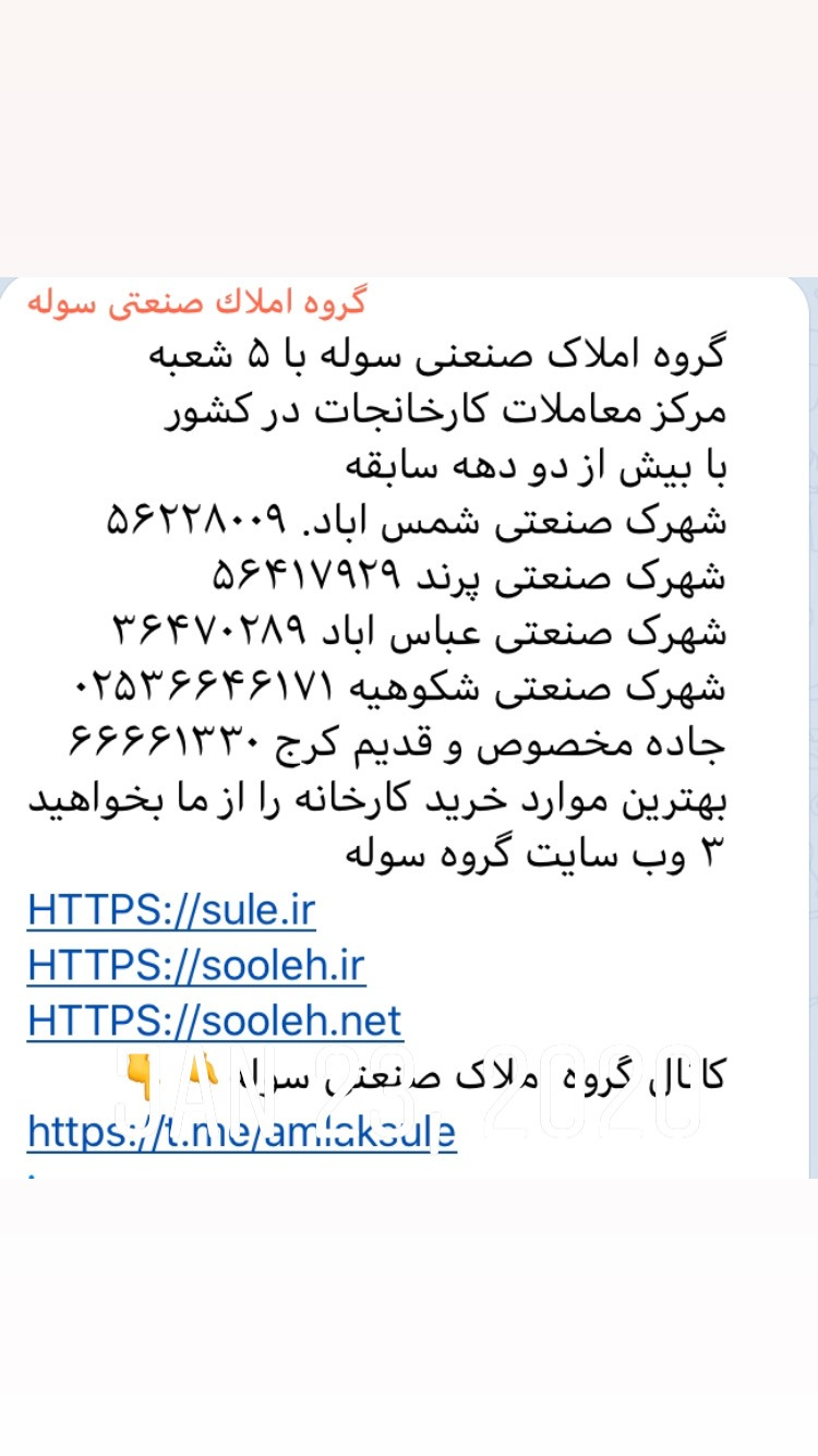 خرید و فروش واحد تجاری - شهرک صنعتی شمس آباد