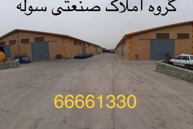 اجاره زمین صنعتی چهاردیواری در شهرک صنعتی ده حسن