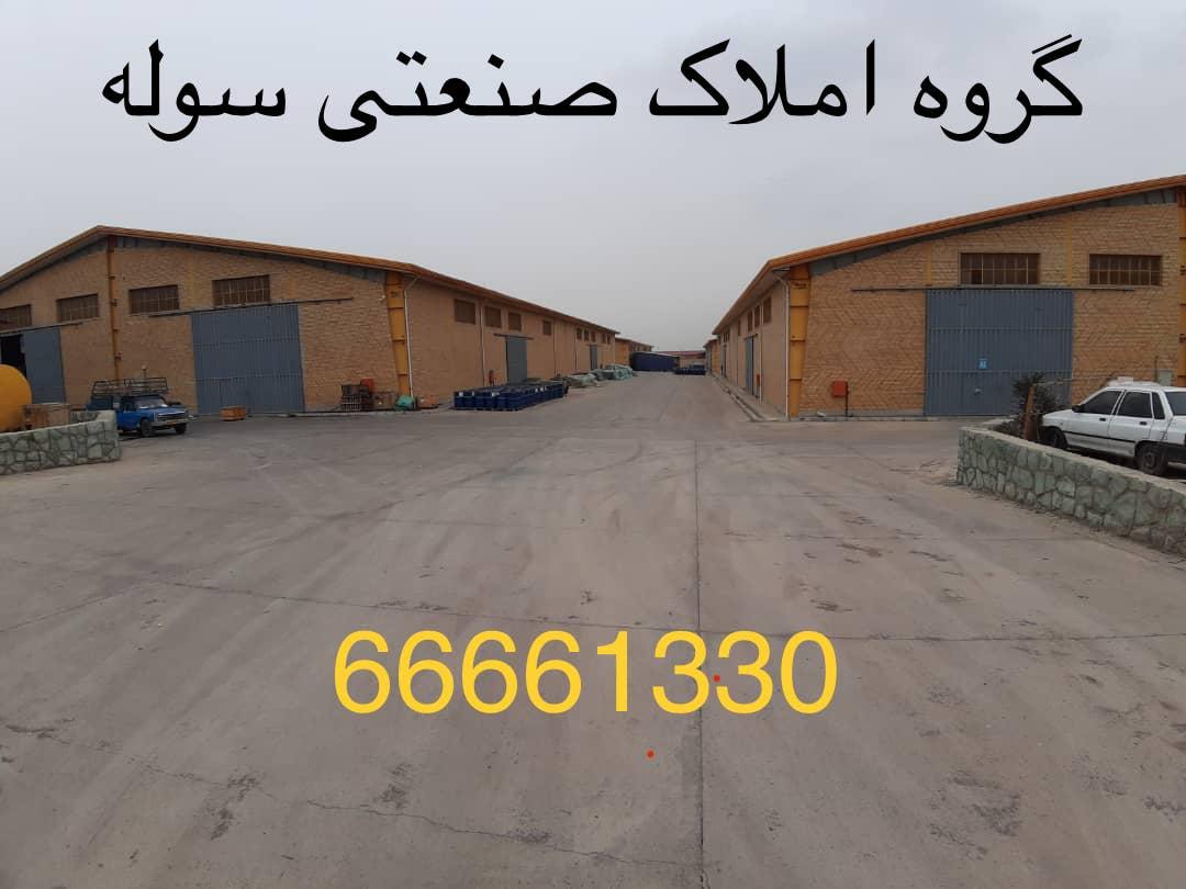 اجاره انبار 500 متری در شهرک صنعتی عباس اباد