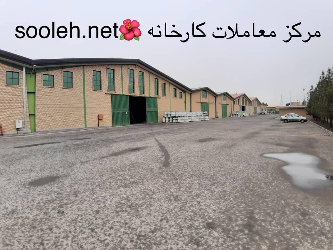 فروش زمین 2000 متری با کاربری غذایی در شهرک صنعتی شمس آباد