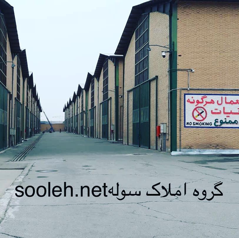 کارخانه با جواز شیمیایی 5000 متر در کرمان واگذار میشود 66661330-021
