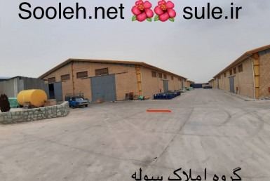 خرید و فروش سالن و سوله صنعتی در منطقه صنعتی گرمدره/املاک صنعتی سوله