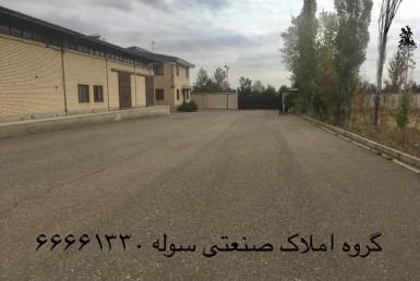 اجاره 250 متر کارگاه منطقه صنعتی کاظم آباد املاک سوله sooleh.net