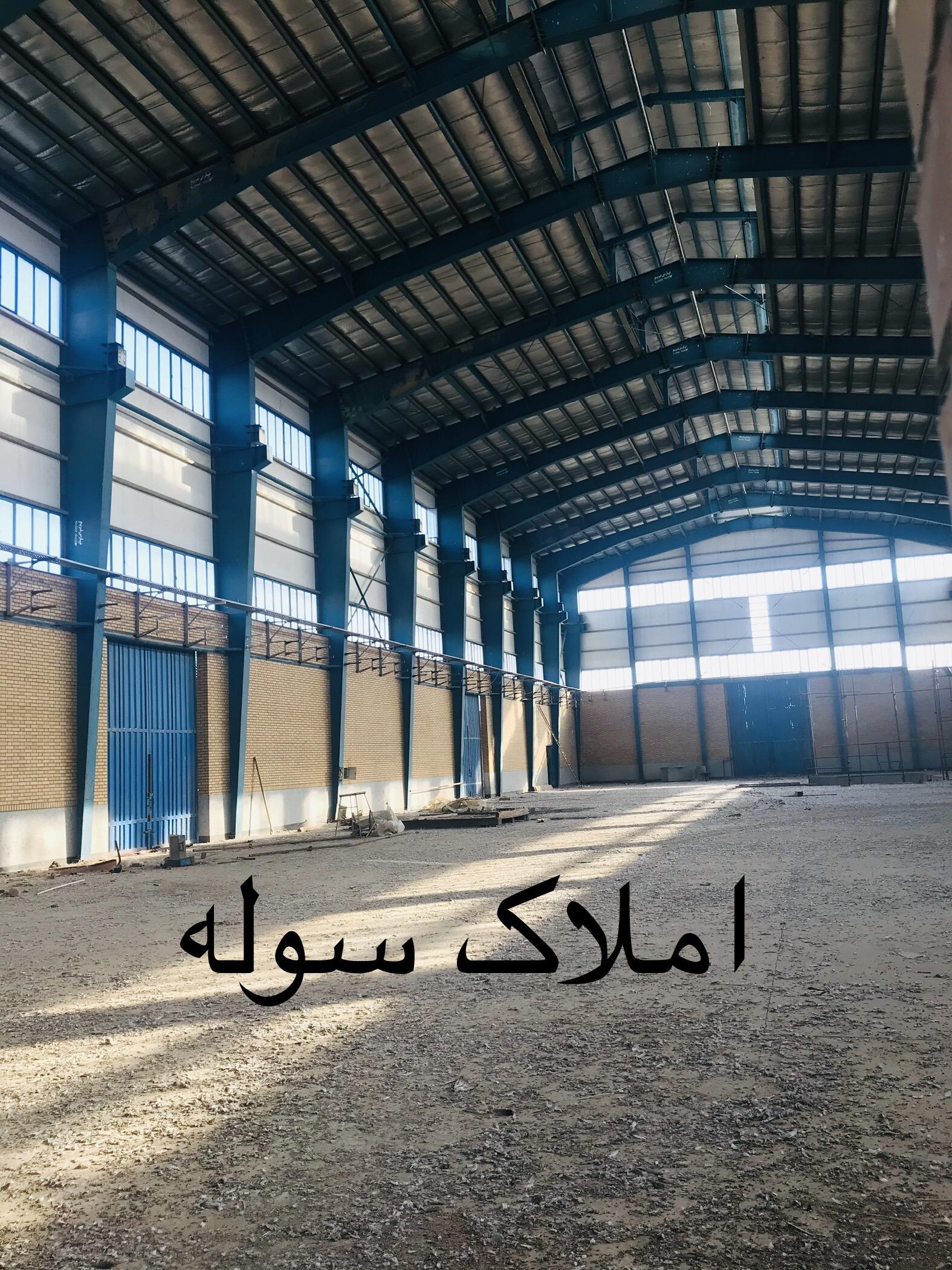 اجاره سوله 400 متری در شهرک صنعتی شمس آباد