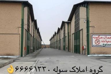 اجاره کارگاه 250 متر شهرک صنعتی عباس آباد 36470289-021
