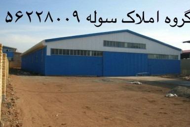 فروش کارخانجات صنعتی شهرک صنعتی شمس آباد