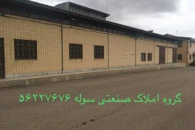فروش کارخانه،مواد غذایی 4500 متر،شهرک صنعتی البرز
