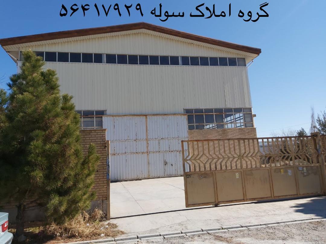 فروش سوله 1500 متر با کاربری فلزی در فاز 2 شهرک صنعتی محمود آباد قم