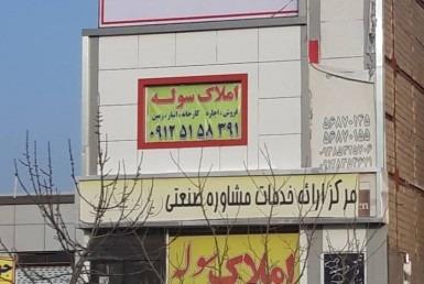 فروش سوله 1200 متر ،زون شیمیایی ، شهرک صنعتی نصیرآباد