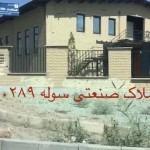 خرید و فروش انبار سالن کارگاه و کارخانه در شهرک صنعتی نصیراباد/املاک صنعتی سوله