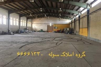 فروش کارخانه و کارگاه تولیدی در شهرک صنعتی عباس اباد/املاک صنعتی سوله