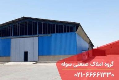 شهرک صنعتی علی اباد استان زنجان کارخانه غذایی