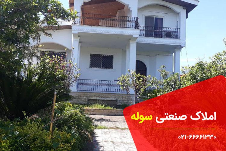 ویلا ۱۷۰ متری سند دار در رویان مازندران