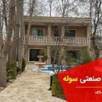 خرید باغچه در رشت - خرید ویلا در متل قو خرید باغ در چالوس