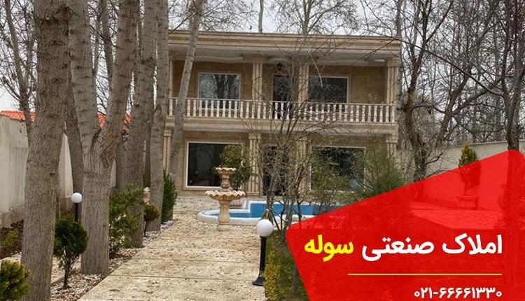 ۱۰۰۰ متر باغچه با ویلا و ۱۷۰ متر سوله فروشی محمدشهر
