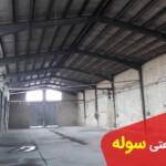 واگذاری کارخانه با کاربری فلز در شهرک صنعتی شمس آباد
