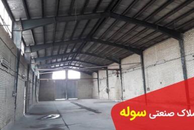 اجاره کارخانه با مجوز پلاستیک در شهرسنگ باقرشهر