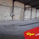 اجاره انبار کوچک در تهران جاده ساوه