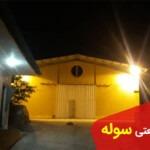 خرید سالن و سوله صنعتی در شهرک عباس اباد(علاقه مند)