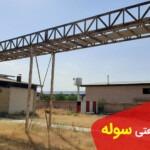 اجاره کارخانه فعال سنگبری با تجهیزات در شهرک صنعتی شمس آباد