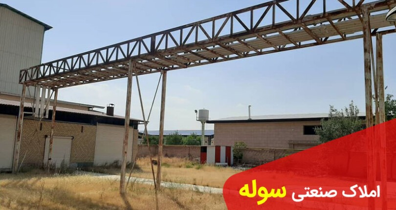 اجاره سوله صنعتی جهت انبار در میدان راه آهن جنوب تهران