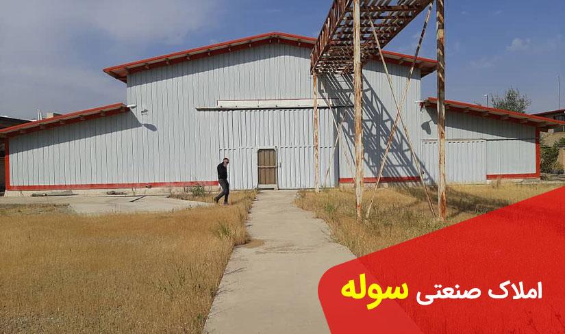 اجاره سوله 200 متری با جرثقیل 6 تن در شهرک صنعتی شمس آباد