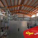 اجاره کارگاه و کارخانه 500متری در شهرقدس