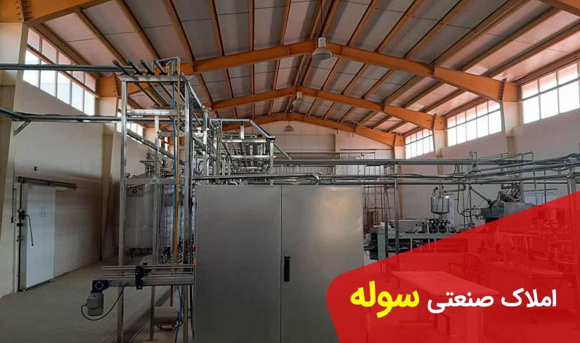 قیمت کارگاه با کاربری فلزی در شهرک صنعتی شمس آباد