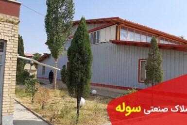 اجاره سالن و سوله در شهرک صنعتی آبیک قزوین