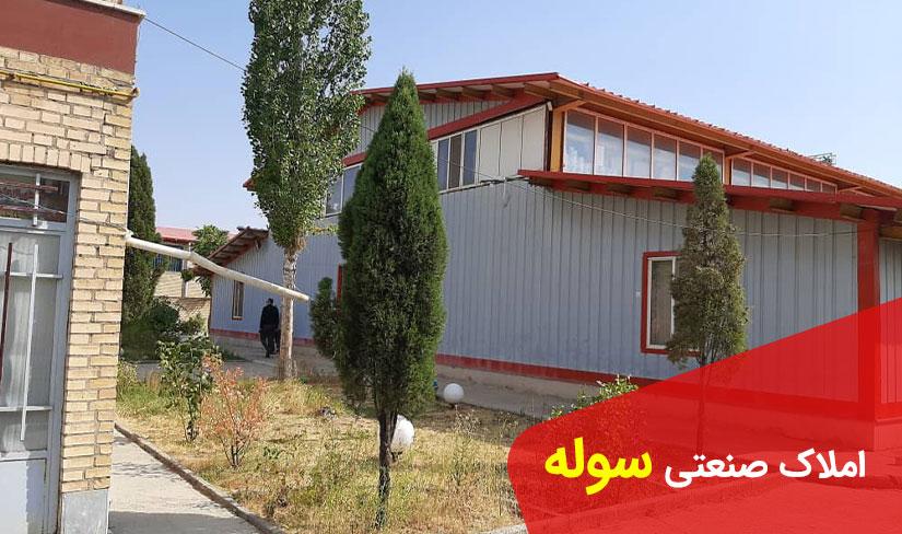 فروش کارخانه با مجوز بسته بندی کره حیوانی در شهرستان کردکوی