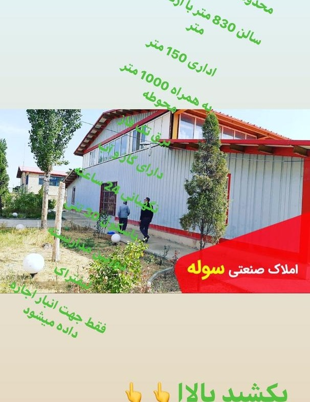 فروش سوله و سالن کوچک در منطقه کمالشهر کرج