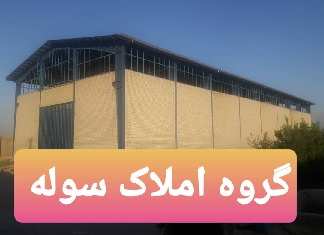 فروش کارگاه با کاربری چوب در شهرک صنعتی خاوران