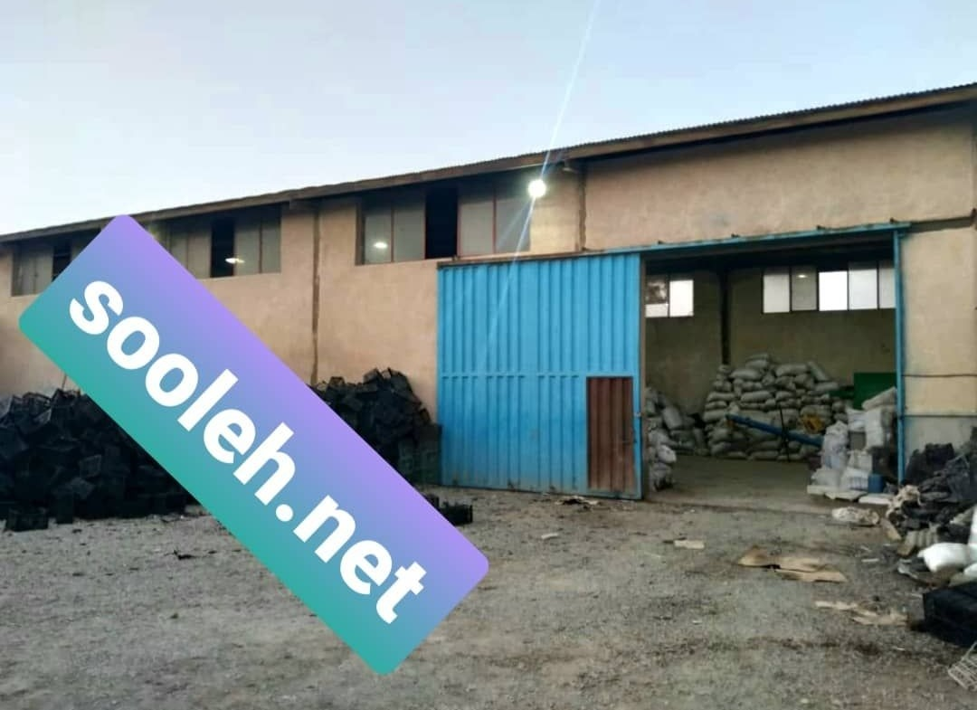 فروش کارگاه ۶۲۰ متری در شهرک صنعتی کاظم آباد