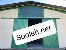 شهرک صنعتی ماهدشت _ فروش سالن و سوله بهداشتی و غذایی